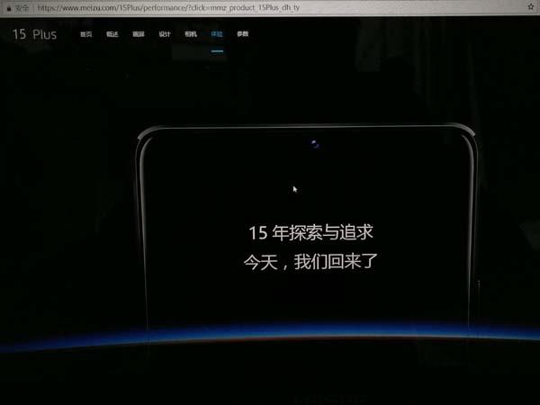 meizu 15 plus official site