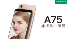 Oppo A75, Photo credit: Oppo