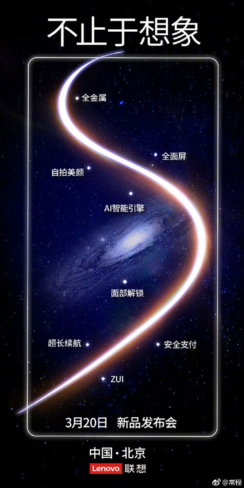 Lenovo S5 Teaser/ Photo Credit: Weibo