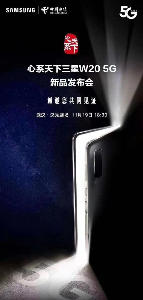 Samsung W20 invite
